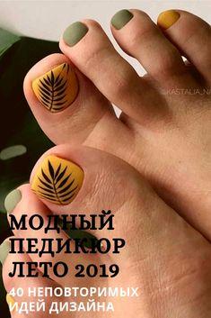 Модный педикюр лето 2019: 40 неповторимых идей дизайна Simple Toe Nails, Pretty Toe Nails, Cute Toe Nails, Summer Toe Nails, Toe Nail Art, Gorgeous Nails, Fall Nail Art Designs, Toe Nail Designs, Feet Nail Design