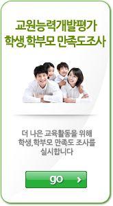 교원능력개발평가 학생,학부모 만족도조사로 이동[새창열림]