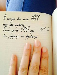 Greek Quotes, My Life, Wisdom, Writing, This Or That Questions, Words, Wall, Quotes, Being A Writer