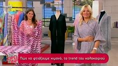 DIY Kimono - Η Σουζάνα Κεγγίτση παρουσιάζει το νέο καλοκαιρινό trend, προτείνοντας έξυπνους τρόπους κατασκευής του!
