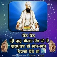 Guru Angad Dev Ji, Sikh Quotes, Memes, Pictures, Photos, Photo Illustration, Meme, Drawings