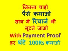 Earn Money Unlimited 2017 - हर घंटे 100 RS कमाओ  by Uminto