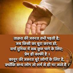 True Law Quotes, True Quotes, Motivational Quotes, Friendship Quotes In Hindi, Hindi Qoutes, Favorite Quotes, Best Quotes, Radha Soami, Emerson Quotes