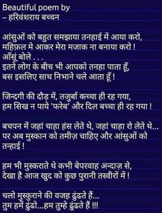 My Favourite poem Motivational Quotes In Hindi, Poem Quotes, Lyric Quotes, Hindi Quotes On Life, Life Quotes, Harivansh Rai Bachchan Poems, Farewell Poems, Poetry Hindi, Friend Poems