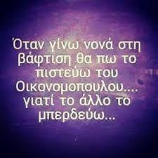 Αποτέλεσμα εικόνας για greek quotes