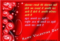 hindi valentines day poetry quotes