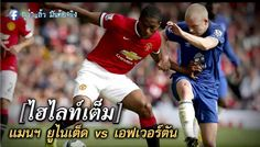 ไฮไลท์ฟุตบอล  แมนเชสเตอร์ ยูไนเต็ด - เอฟเวอร์ตัน http://www.winning11soccer.com/home2/hilight/viewclip.php?id=862 ไฮไลท์ฟุตบอล http://www.winning11soccer.com/hilight/index.php ผลบอล http://www.winning11soccer.com/pollball/index.php Official site :  http://www.winning11soccer.com facebook : https://www.facebook.com/winning11soccer twitter : https://twitter.com/Winning11Soccer/status/518758780255748096 blogger : http://winning11soccer.blogspot.com/2014/10/2-1.html