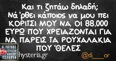 Greek Memes, Funny Greek, Greek Quotes, Funny Status Quotes, Funny Statuses, True Words, Funny Texts, Laugh Out Loud, Sarcasm