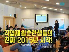 직업적응훈련생들의 신년회 20150112 서울장애인종합복지관  Seoul Community Rehabilitation Center 2015 www.seoulrehab.or.kr