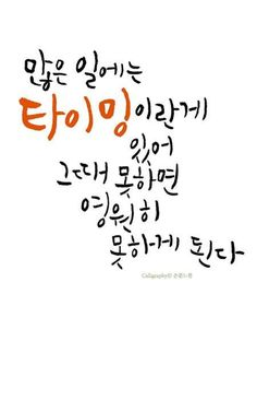 There is a lot of timing in many things, and if you do not, you will not be able to do it forever. Wise Quotes, Famous Quotes, Motivational Quotes, Inspirational Quotes, Korea Quotes, Good Sentences, Korean Words, Learn Korean, Life Words