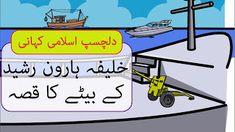 Khalifa Haroon Rasheed Ke Bete Ka Qissa Interesting Islamic Story Urdu Latest Android Games, Car Game, Game 2018, Zombie 2, Action Game, Top Car, Shooting Games, Best Games, Islamic