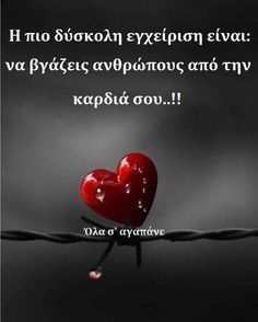 Greek Quotes, Wise Quotes, Funny Quotes, Inspirational Quotes, Clever Quotes, True Words, Life Lessons, Favorite Quotes, It Hurts