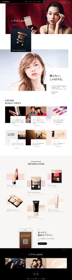 Web Layout, Layout Design, Cosmetic Web, Beauty Web, Lookbook Layout, Wordpress Theme Design, Web Design Services, Ui Web, Japanese Design