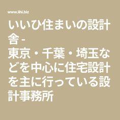 いいひ住まいの設計舎 - 東京・千葉・埼玉などを中心に住宅設計を主に行っている設計事務所