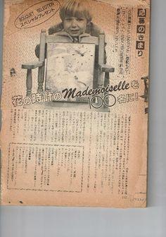 Keikoさんより  @Keiko_miwakuさんより: 内田善美さんのスペシャルプレゼントが「星の時計のLiddell」をもじって「花の時計のMademoiselle」なのが、ちょっと面白い。