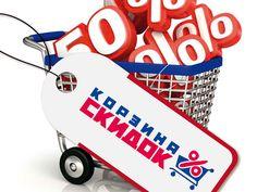 Корзина скидок - логотип для сайта