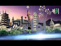 كيف تعامل الإسلام مع أهل الكتاب -الدكتور محمد نوح القضاة - YouTube
