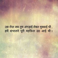 This should be for his smile. Sin Quotes, Hindi Quotes On Life, Crush Quotes, Poetry Quotes, Love Quotes, Urdu Shayari Love, Good Thoughts Quotes, Hindi Words, Gulzar Quotes