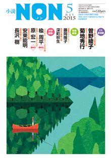 Ryo Takemasa 小説NON 2015年5月号