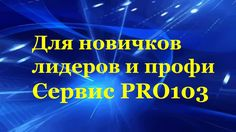 PRO103 Обучение Приглашение Заработок Сервис ПРО103