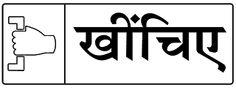 Wide Black and White PULL Sticker in Hindi with hand symbol