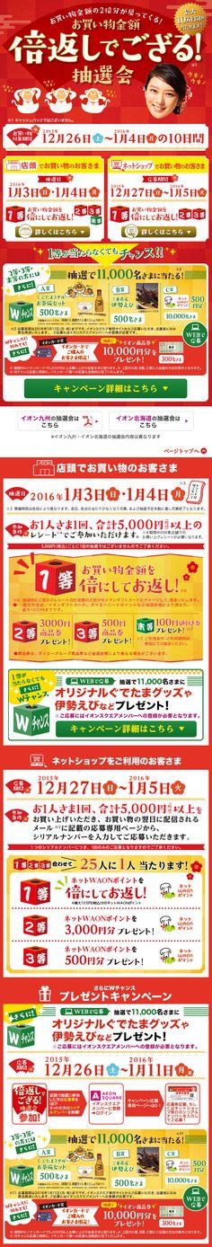 イオン/AEON お買い物金額倍返しでござる!抽選会 - お正月な感じで、にぎやかな和風の特集ページデザイン♡ webdesign, design , japanese, red, pop, campaign