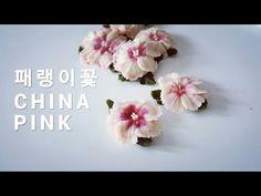 패랭이꽃 앙금플라워 꽃짜기 China pink flower piping - YouTube