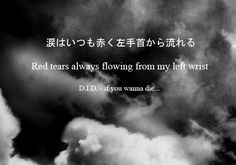 J-Rock and Japanese Quote Japanese Quotes, Japanese Phrases, Photography Illustration, Creepy Stuff, Melancholy, Some Words, Poetry Quotes, Good Mood, Beautiful Words