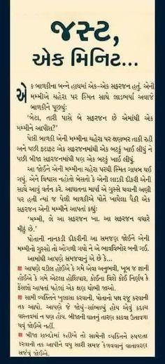 1114 Best gujarati poem images in 2019   Gujarati quotes ...