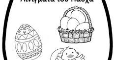 Το βιβλίο με τα αινίγματα   για το Πάσχα .   που χρησιμοποιήθηκαν στα      5ο - 7ο ΝΗΠΙΑΓΩΓΕΙΑ ΤΥΡΝΑΒΟΥ     Πατήστε ΕΔΩ           ... Blog, Blogging