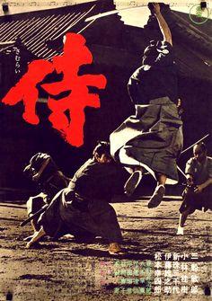 """Poster of the movie """"Samurai"""" (1965), starring Toshiro MIFUNE, Japan"""