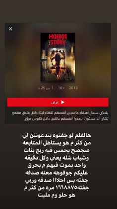 Netflix Movies To Watch, Disney Movies To Watch, Good Movies To Watch, Movies Must See, Movies And Tv Shows, Closer Quotes Movie, Dancing On The Edge, Weather Quotes, Night Film