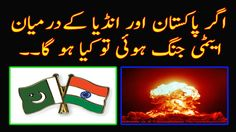 Ager Pakistan or India ke darmiyan atomi jung hoti to kya ho ga