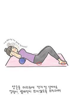 거북목증후군(자가진단법) 고치는 그림일기#2 (심화편) Exercise, Yoga, Workout, Health, Tips, Ejercicio, Health Care, Work Out, Excercise