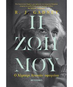 Η ζωή μου: Ο Άλμπερτ Αϊνστάιν αφηγείται Books, Movie Posters, Libros, Book, Film Poster, Book Illustrations, Billboard, Film Posters, Libri