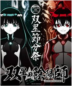 Twin Star Exorcists: Onmyouji