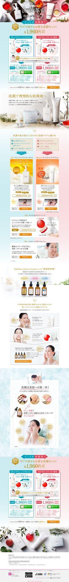 洗顔革命体験キャンペーン|WEBデザイナーさん必見!ランディングページのデザイン参考に(キレイ系)