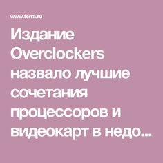 Издание Overclockers назвало лучшие сочетания процессоров и видеокарт в недорогих игровых компьютерах стоимостью до 50 тысяч рублей. Советы актуальны на июнь 2020.