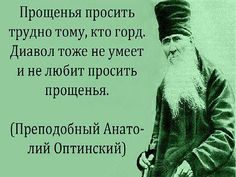 Святое православие Word 3, Wise Quotes, Good Thoughts, Prayers, Religion, Spirit, Wisdom, Sayings, My Love