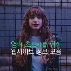 Korean Language, English Language, English Study, Novels, Author, Writing, Education, Learning, Books