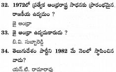 Telangana history in Telugu బిట్ బ్యాంక్ Indian Constitution, Gernal Knowledge, History Class, Study Materials, Telugu, Education, Group, Collection, Onderwijs