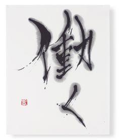 働く母 / 作品 / ギャラリー / 書家 紫舟(ししゅう)