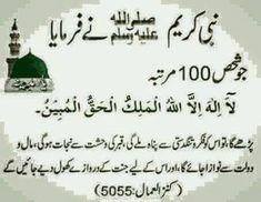 Duaa Islam, Islam Hadith, Allah Islam, Islam Quran, Hadith Quotes, Muslim Quotes, Religious Quotes, Quran Quotes Inspirational, Islamic Love Quotes