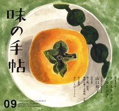 Seijiro So : aji no techo cover