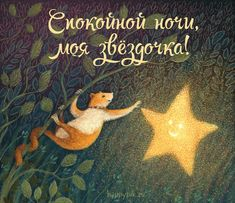 Russian Cartoons, New Pins, Good Night, Animals And Pets, Logo Design, Christmas Ornaments, Holiday Decor, Words, Illustration