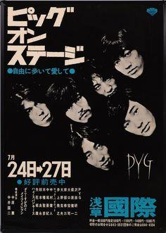 PYG ピッグオンステージ  ☆1971~1972。頑張って調べました!^^;  もう1人居たみたいですが、ここには写っていません。上左から:  ザ・テンプターズの大口広司 (ドラム)、大野克夫 (キーボード)、井上孝之 (リード・ギター)、ザ・タイガースの沢田研二 (愛称: ジュリー/ ボーカル) 。下左から:  ザ・タイガースの岸部一徳 (愛称: サリー / ベース・ギター)、ザ・テンプターズの萩原健一 (愛称: ショーケン / ボーカル)。*このコラボの事も知らなかったし、まだ子供だったので記憶が曖昧ですが、ザ・タイガースは確かサリーが抜けて、そこに彼の弟、岸部四郎が入ったのよね。よそから連れて来るとファンの反感を買うから…みたいな。GS ブームが去り、ジュリーはソロ、ショーケンは役者としてそれぞれ輝かしい時代がありました。ビジュアル的にサリー (岸部一徳) は人気がなかったけど、今は息の長い素晴らしい役者となり、なんだかんだ一番の勝ち組!? 人生とは摩訶不思議です…。