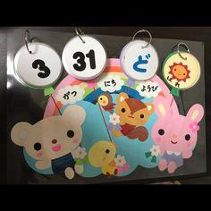 【アプリ投稿】日めくりカレンダー | みんなのタネ | あそびのタネNo.1[ほいくる]保育や子育てに繋がる遊び情報サイト Birthday Board, Childcare, Cricut, Snoopy, Kids, Crafts, Character, Activities, Birthday Display Board