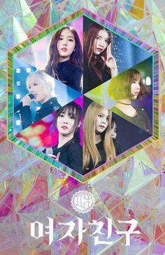 Gfriend Yuju, Gfriend Sowon, K Wallpaper, Mobile Wallpaper, Fandom, Eric Nam, G Friend, My Little Baby, Love Bugs