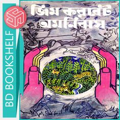 Free textbook download class two amar bangla book jim corbet omnibus bangla free download httpbdbookshelfproduct malvernweather Choice Image