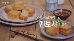 이연복 셰프처럼 만들기! [멘보샤(Fried shrimp sandwich)] by 이밥차